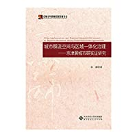 Integrated management of urban and regional spatial stream group: Jing-Jin-Ji An Empirical Study(Chinese Edition)