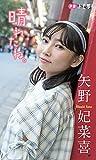 【デジタル限定】矢野妃菜喜フォトブック「晴れたね。」 週プレ PHOTO BOOK