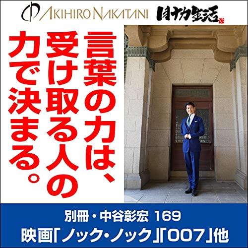 『別冊・中谷彰宏169『ノック・ノック&007&ブリッジ・オブ・スパイ』』のカバーアート