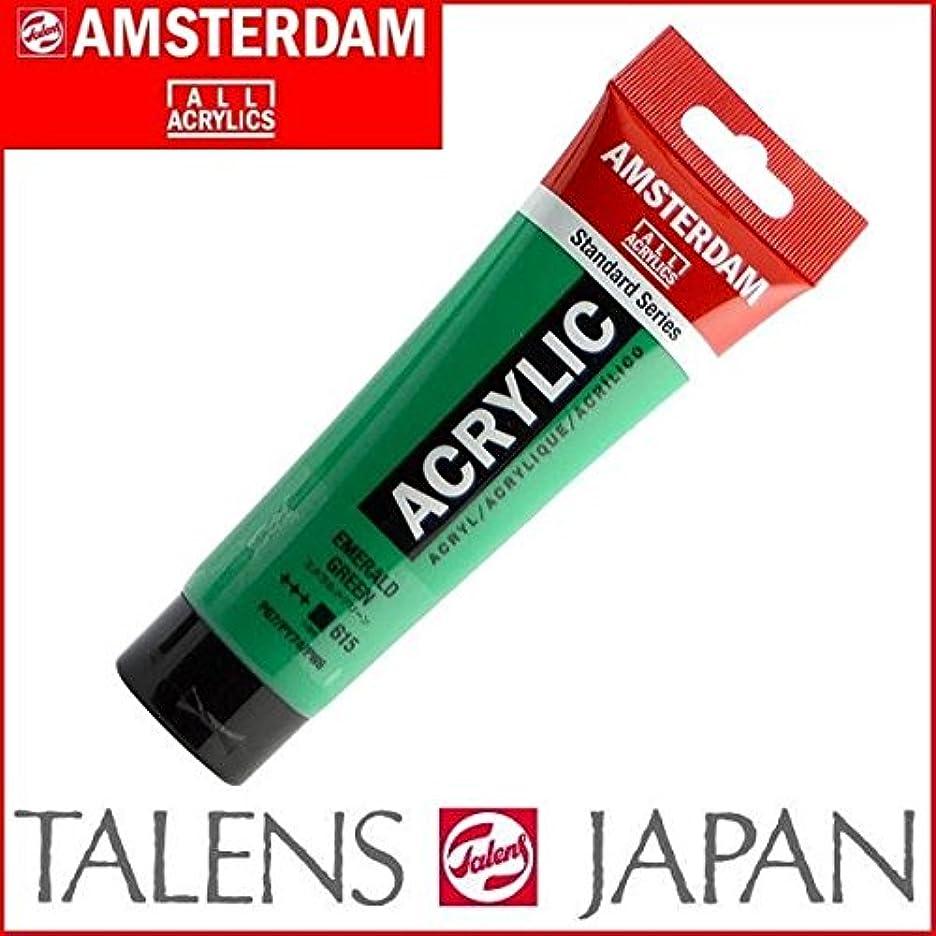 定常特にストラップAMSTERDAM アムステルダム アクリリックカラー 普通色 120mlチューブ エメラルドグリーン 615