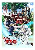 半妖の夜叉姫 DVD BOX 1(完全生産限定版)[DVD]