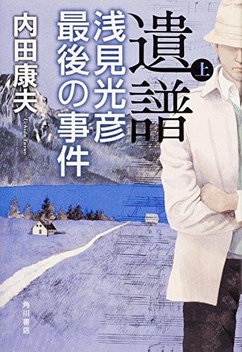 遺譜浅見光彦最後の事件 (上)