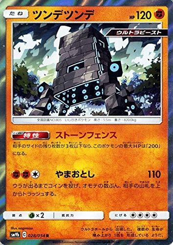ポケモンカードゲーム SM9b フルメタルウォール ツンデツンデ R | ポケカ 強化拡張パック 闘 たねポケモン