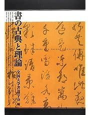 書の古典と理論