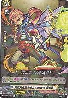 カードファイト!! ヴァンガード D-TB02/035 終極天魔王を支えし忠義者 森蘭丸 R