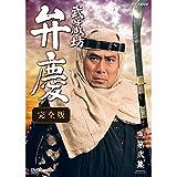 武蔵坊弁慶 完全版 第弐集[DVD]