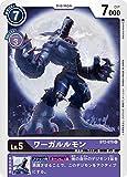 デジモンカードゲーム BT2-078 ワーガルルモン (C コモン) ブースター ULTIMATE POWER (BT-02)