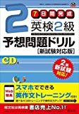【旧版】7日間完成 英検2級予想問題ドリル 新試験対応版 (旺文社英検書)