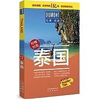 泰国-杜蒙·阅途旅游指南圣经