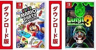 スーパー マリオパーティ オンラインコード版 + ルイージマンション3 オンラインコード版