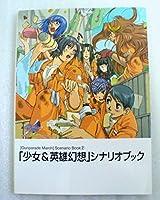 ガンパレード・マーチシナリオブック〈2〉少女&英雄幻想シナリオブック (ガンパレード・マーチシナリオブック (2))