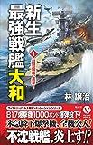 新生最強戦艦「大和」【1】超弩級艦、進撃! (ヴィクトリー ノベルス)
