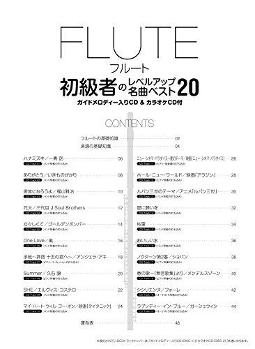 フルート初級者のレベルアップ名曲ベスト20(ガイドメロディー入りCD&カラオケCD付)