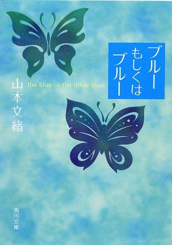 ブルーもしくはブルー (角川文庫)