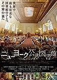 ニューヨーク公共図書館 エクス・リブリス[DVD]
