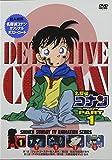 名探偵コナンDVD PART1 vol.1[DVD]