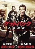 ゲットバック 人質奪還[DVD]