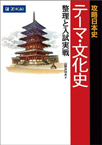 攻略日本史 テーマ・文化史 整理と入試実戦