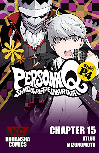 Persona Q: Shadow of the Labyrinth Side: P4 #15 (Persona Q: The Shadow of the Labyrinth) (English Edition)