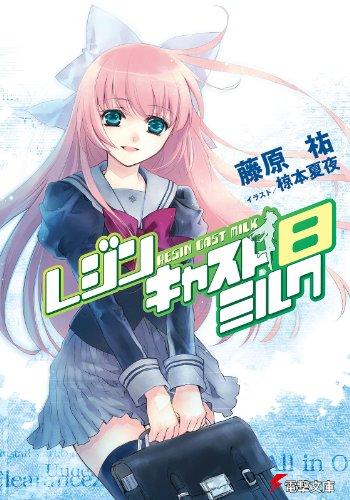 レジンキャストミルク8 (電撃文庫) - 藤原 祐, 椋本 夏夜
