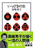 いっぴきの虫 (文春文庫)