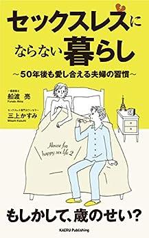 [船渡 亮 , 三上 かすみ]のセックスレスにならない暮らし: 50年後も愛し合える夫婦の習慣 セックスレスにならない間取り