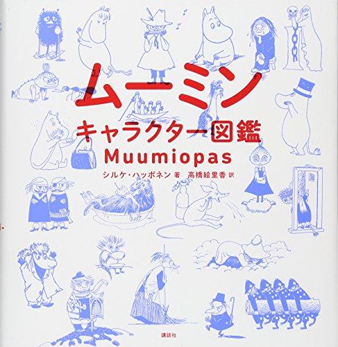 ムーミンキャラクター図鑑の詳細を見る