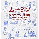 ムーミンキャラクター図鑑
