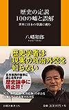 歴史の定説100の嘘と誤解 世界と日本の常識に挑む (扶桑社新書)