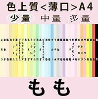 色上質(少量)A4<薄口>[桃色](100枚)