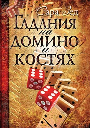 Gadaniya na domino i kostyah