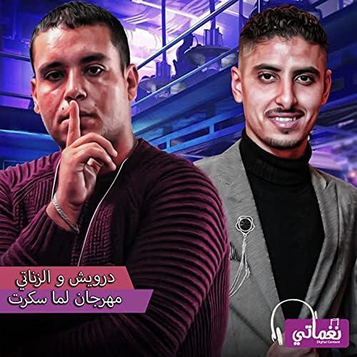 درويش & الزناتي feat. حمو موكا