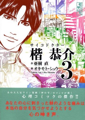 サイコドクター楷恭介(3) (講談社漫画文庫)