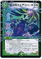 デュエルマスターズ/DMX-02/037/C/超次元フェアリー・ホール/自然/呪文