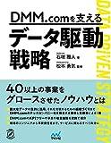 DMM.comを支えるデータ駆動戦略