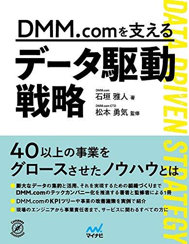 DMM.comを支えるデータ駆動戦略の詳細を見る