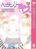 ヘヴンリー・キス 8 (クイーンズコミックスDIGITAL)