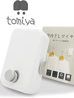 【tomiya】室内干しワイヤー/洗濯物干しフック/部屋干し簡単コンパクト/窓際利用可能/日本語説明書