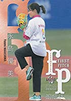 BBM ベースボールカード FP10 永島優美 (レギュラーカード/始球式カード) 2021 2ndバージョン