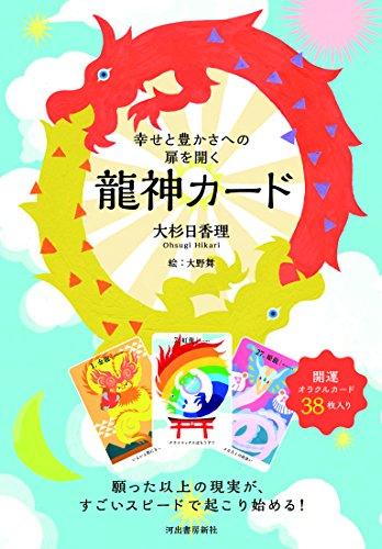 幸せと豊かさへの扉を開く 龍神カード ([バラエティ])