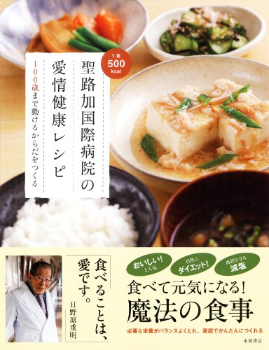 永岡書店『聖路加国際病院の愛情健康レシピ』