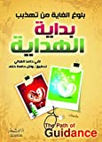 بلوغ الغاية من تهذيب بداية الهداية (Arabic Edition)