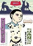 犬ヶ島 (モーニングコミックス)