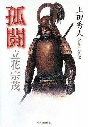 孤闘―立花宗茂