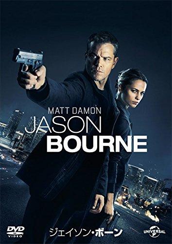 ジェイソン・ボーン [DVD]の詳細を見る