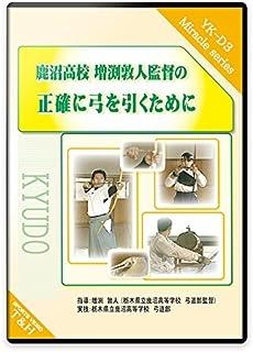【弓道の練習法DVD】鹿沼高校 増渕敦人監督の観て上達するビデオ 第二弾!! 正確に弓を引くために