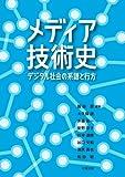 メディア技術史―デジタル社会の系譜と行方