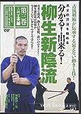 武士の刀法を極める分かる!出来る!柳生新陰流 3☆(DVD)☆ (<DVD>)