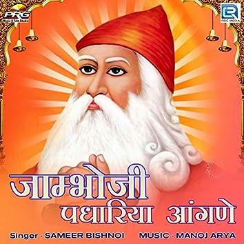 Jaambhoji Padhariya Aangane
