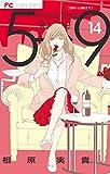 5時から9時まで【電子版特典付き】(14) (フラワーコミックス)